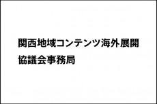 関西地域コンテンツ海外展開協議会事務局