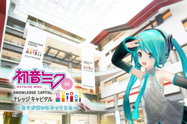 (jp) 初音ミク in KNOWLEDGE CAPITAL ~ミクが遊びにやってきた~