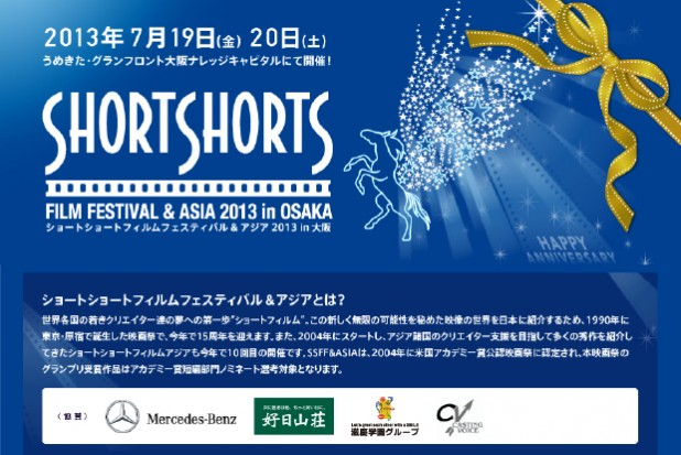 SHORT SHORTS FILM FESTIVAL & ASIA 2013 in OSAKA
