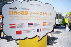 (jp) 世界の祝祭フードストリート