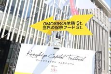(jp) OMOSIROI 体験ストリート