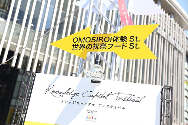 OMOSIROI 体験ストリート