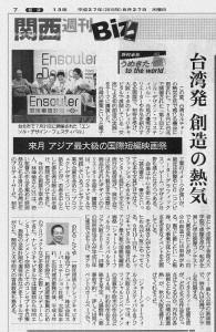 news20150830